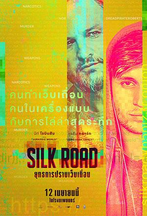 คลิก ดูรายละเอียด Silk Road