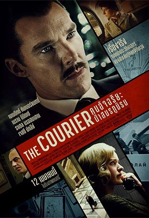 The Courier คนอัจฉริยะ ฝ่าสมรภูมิรบ Ironbark