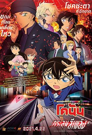 คลิก ดูรายละเอียด Detective Conan: The Scarlet Bullet