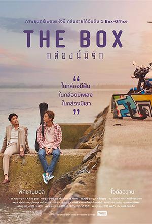 The Box กล่องนี้มีรัก
