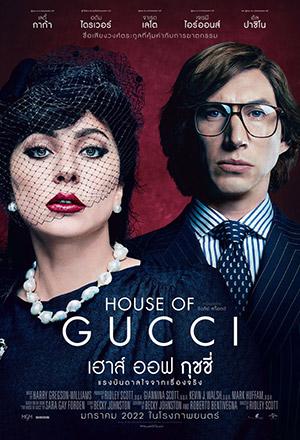 คลิก ดูรายละเอียด House of Gucci