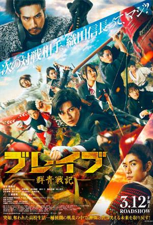 คลิก ดูรายละเอียด Brave: Gunjyo Senki