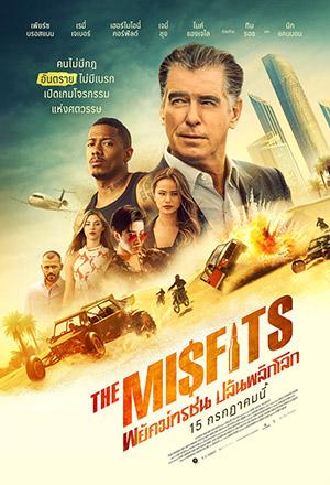 คลิก ดูรายละเอียด The Misfits