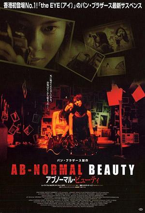คลิก ดูรายละเอียด Ab-normal Beauty