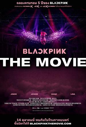 BLACKPINK The Movie แบล็กพิงก์ เดอะ มูฟวี่