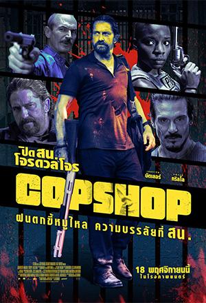 คลิก ดูรายละเอียด Copshop