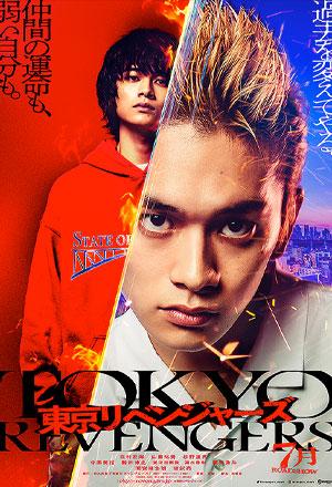 คลิก ดูรายละเอียด Tokyo Revengers