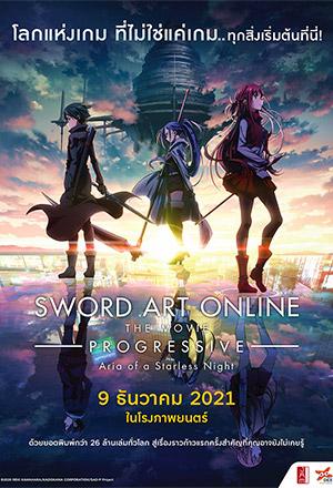 คลิก ดูรายละเอียด Sword Art Online Progressive: Aria of a Starless Night