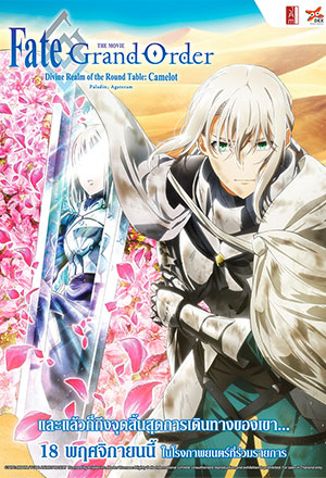 Fate/Grand Order The Movie 2: Divine Realm of the Round Table Camelot Paladin: Agateram