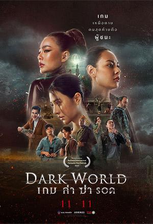 คลิก ดูรายละเอียด Dark World