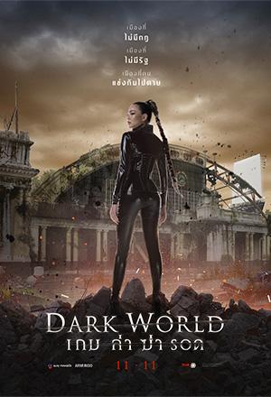 Dark World เกม ล่า ฆ่า รอด
