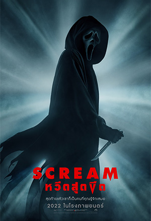 Scream หวีดสุดขีด