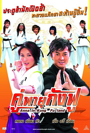 คลิก ดูรายละเอียด Anna in Kungfu-land