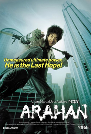 Arahan ศึกทะยานฟ้า กวดวิชาถล่มมาร Arahan jangpung daejakjeon