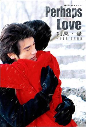 Perhaps Love อยากร้องบอกโลกว่ารัก Ru guo Ai