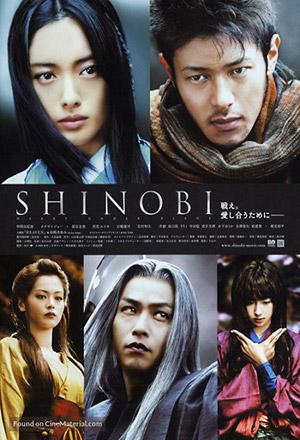 Shinobi ชิโนบิ นินจาดวงตาสยบมาร Shinobi: Heart Under Blade