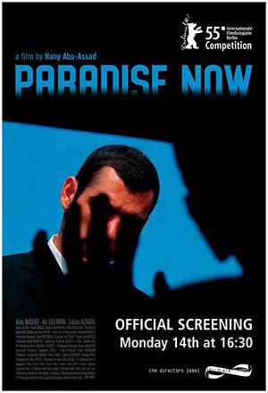 Paradise Now อุดมการณ์ปลิดโลก