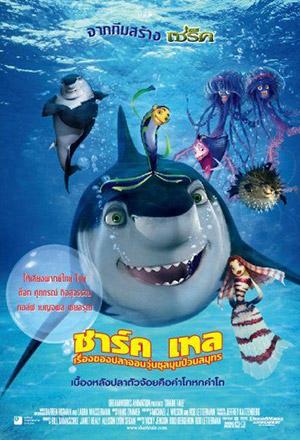 คลิก ดูรายละเอียด Shark Tale