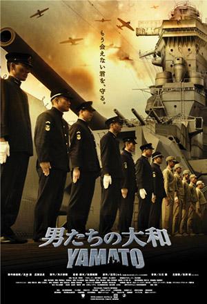 คลิก ดูรายละเอียด Yamato