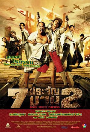 7 ประจันบาน 2  7 Street Fighters