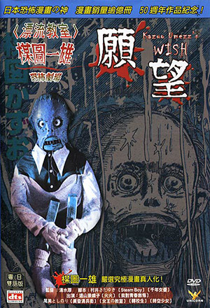 The Wish  Kazuo Umezu's Horror Theater: The Wish