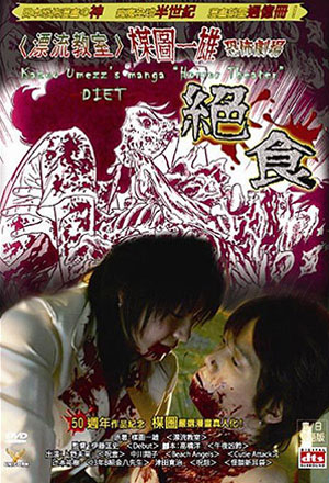 Diet  Kazuo Umezu's Horror Theater: Ambrosia