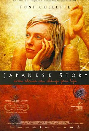 คลิก ดูรายละเอียด Japanese Story