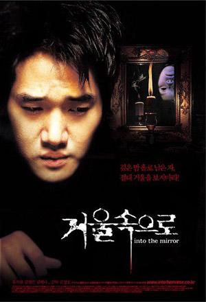 Into the Mirror กระจกผีเฮี้ยน Geoul sokeuro