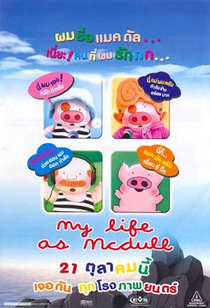 คลิก ดูรายละเอียด My Life as McDull