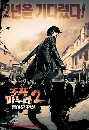 My Wife is a Gangster 2 ขอโทษครับ ! เมียผมเป็นยากูซ่า 2 Jopog manura 2: Dolaon jeonseol