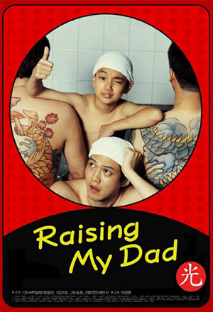 Raising My Dad รักพ่อที่สุด Don't Tell Papa