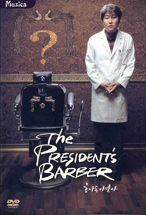 คลิก ดูรายละเอียด The President
