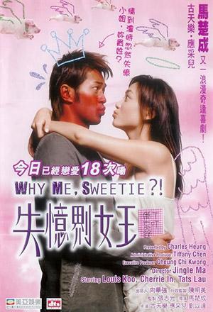Why Me, Sweetie หวานใจ...ทำไม...รัก Sat yik gaai lui wong