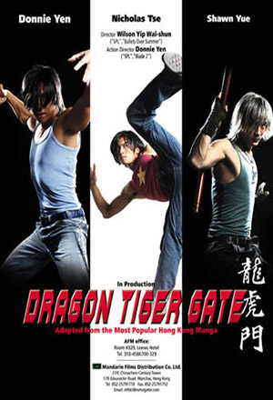 คลิก ดูรายละเอียด Dragon Tiger Gate