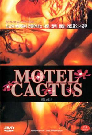 คลิก ดูรายละเอียด Motel Cactus