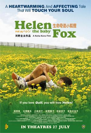 คลิก ดูรายละเอียด Helen the Baby Fox