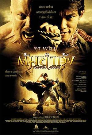 ต้มยำกุ้ง  Tom Yum Goong, The Protector, Warrior King