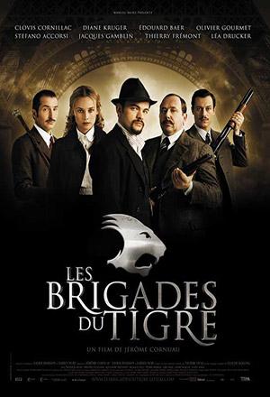 คลิก ดูรายละเอียด Tiger Brigades