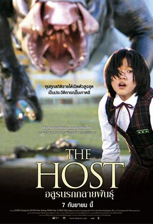 The Host มหันต์วิกฤต ชีวกลายพันธุ์ Gwoemul