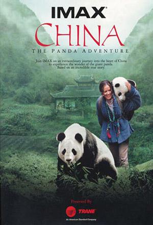 China: The Panda Adventure ไชน่า เดอะ แพนด้า แอดเวนเจอร์