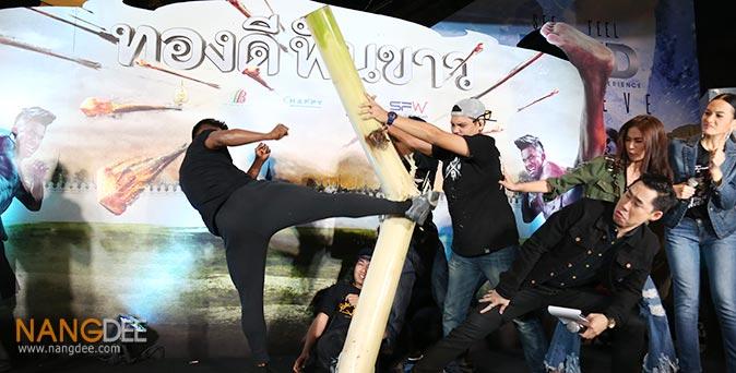 งานเปิดตัวหนัง งานแถลงข่าวหนังไทยฟอร์มยักษ์ ทองดีฟันขาว
