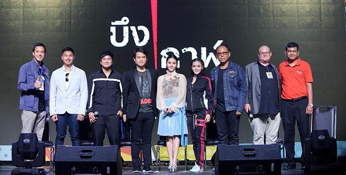 งานเปิดตัวหนัง The Lake บึง/กาฬ หนังไทยโปรดักชั่นระดับฮอลลีวู้ด เปิดตัวครั้งแรกในงาน  Asia Comic Con