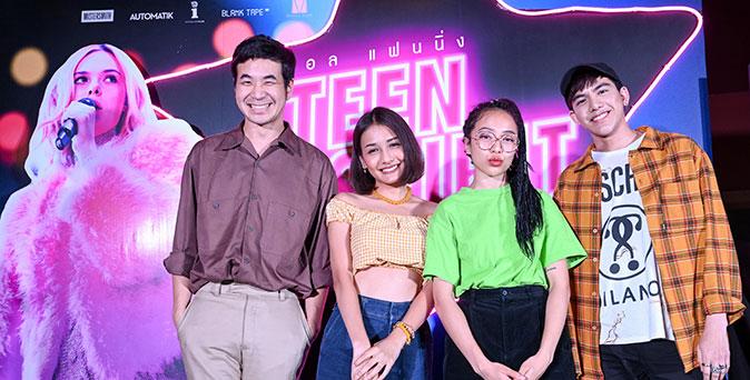 งานเปิดตัวหนัง สแตมป์ อภิวัชร์ รวมทีมวัยรุ่นนักล่าฝัน ชม Teen Spirit ที่เปิดตัวครั้งแรกในประเทศไทย