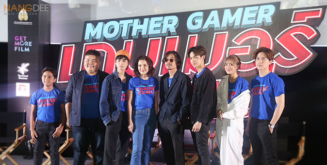 งานเปิดตัวหนัง Mother Gamer เกมเมอร์ เกมแม่ จัดงานแถลงข่าว เปิดแมตช์สำคัญที่ทั้งประเทศตั้งตารอ