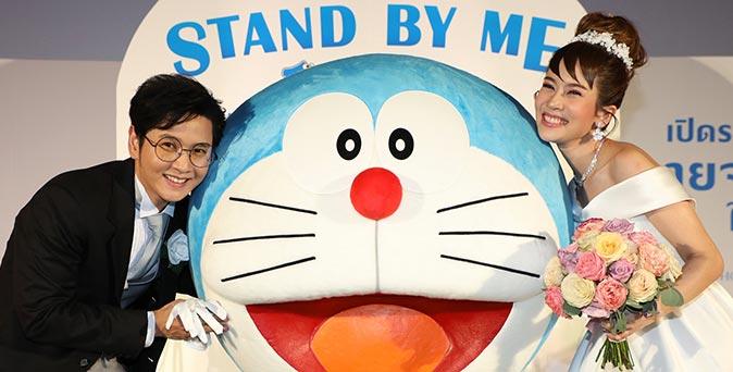 งานเปิดตัวหนัง โต๋-ไบรท์ วิวาห์อบอุ่น ผองเพื่อนร่วมยินดี พากย์หนัง Stand By Me: Doraemon 2